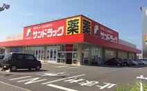 サンドラック和田店