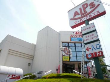 スーパーアルプス宇津木台店の画像1