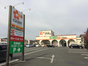 スーパーオザム大楽寺店の画像1