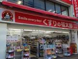 薬局くすりの福太郎 豊洲店