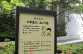 北参道ふれあい公園