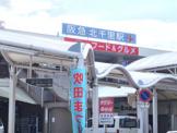 北千里駅(阪急千里線 始発駅)
