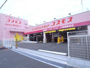 コスモス JR朝霧駅前店の画像1