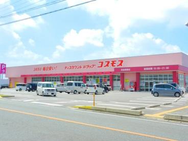 ディスカウントドラッグコスモス 筑後熊野店の画像1