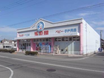 西松屋チェーン 明石鳥羽店の画像1
