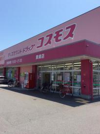 ディスカウントドラッグコスモス薬品 貴崎店の画像1