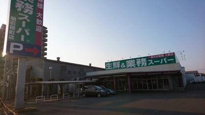 業務スーパー 硯町店の画像1