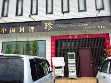 中国料理・珍の画像1