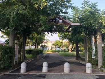 王子公園の画像1