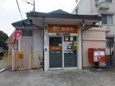 明石上ノ丸郵便局
