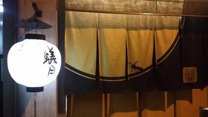 博多もつ鍋蟻月堂島店の画像1
