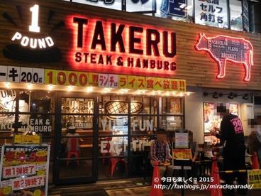 1ポンドのステーキハンバーグタケル 天満店の画像1