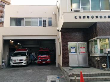 北消防署浮田出張所の画像1