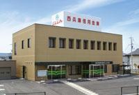西兵庫信用金庫 土山支店の画像1