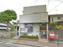 下川口郵便局