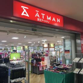京王アートマン多摩センター店の画像1