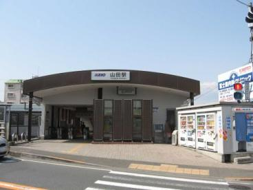 京王高尾線山田駅の画像1