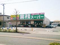 業務スーパーリカーキング四谷店