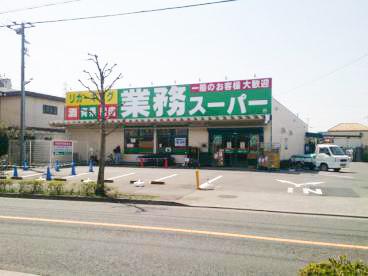 業務スーパーリカーキング四谷店の画像1