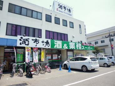 業務スーパーリカーキング田町店の画像1