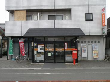 青梅河辺郵便局の画像1