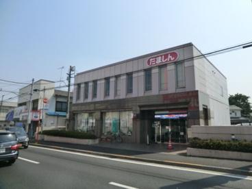 多摩信用金庫 八王子四谷支店の画像1