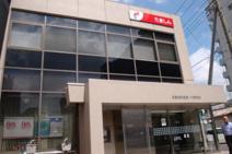 多摩信用金庫 八木町支店