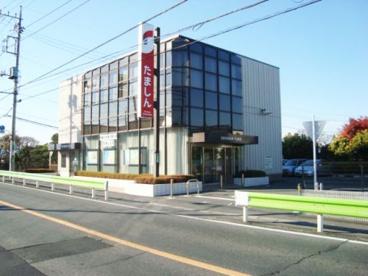 多摩信用金庫 平山支店の画像1