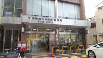 大塚・帝京大学駅前郵便局