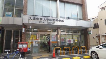 大塚・帝京大学駅前郵便局の画像1