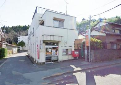 八王子弐分方郵便局の画像1