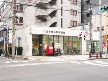 八王子横山町郵便局の画像1