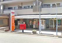 八王子館町郵便局