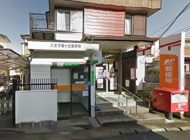 八王子絹ケ丘郵便局の画像1
