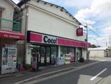 ココストア神宮寺店