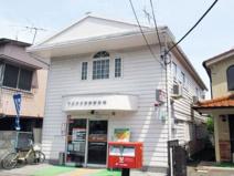 八王子子安南郵便局