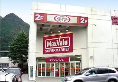 マックスバリュ佐々店の画像1