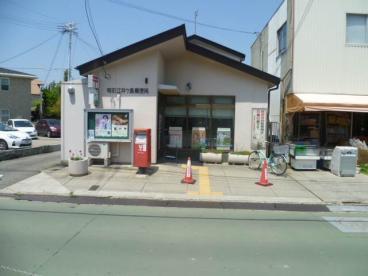 明石江井ケ島郵便局の画像1