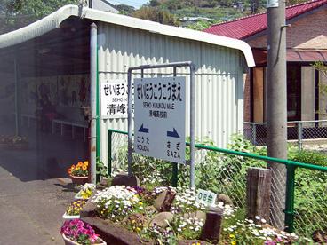 清峰高校前駅の画像1