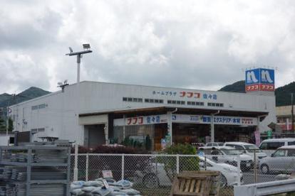 ホームプラザナフコ佐々店の画像1