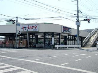 (株)マルアイ 王塚台店の画像1
