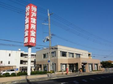 神戸信用金庫 西明石支店の画像1