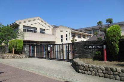 神戸市立竹の台小学校の画像1