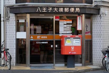 八王子大横郵便局の画像1
