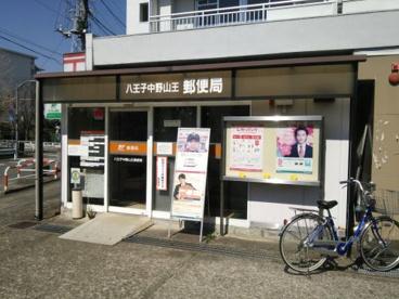 八王子中野山王郵便局の画像1