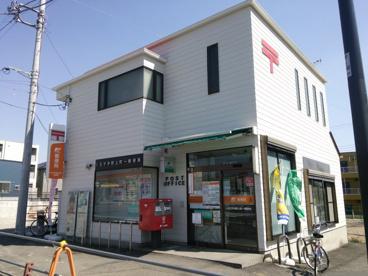 八王子中野上町一郵便局の画像1