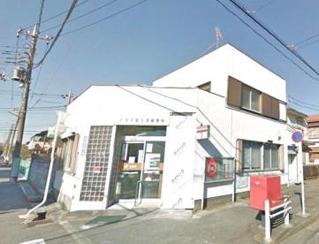 八王子富士見郵便局の画像1