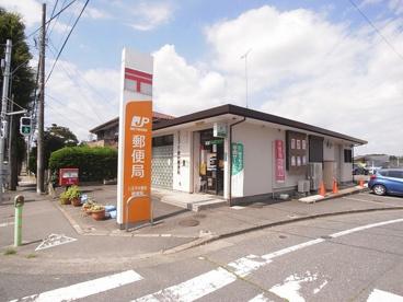 八王子片倉台郵便局の画像1