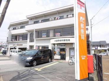 八王子由木郵便局の画像1