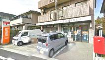 八王子椚田郵便局